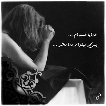 نه از خاکم، نه از بادم،  نه در بندم، نه آزادم ... فقط مثل تو غمگینم، فقط مثل تو دلتنگم ...