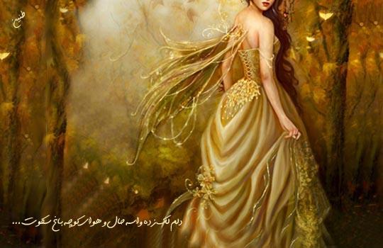 فرشته رویاهای پاییزی ...
